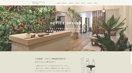 オフィスサイト