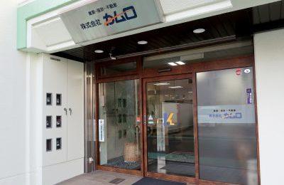 株式会社カムロ 本社