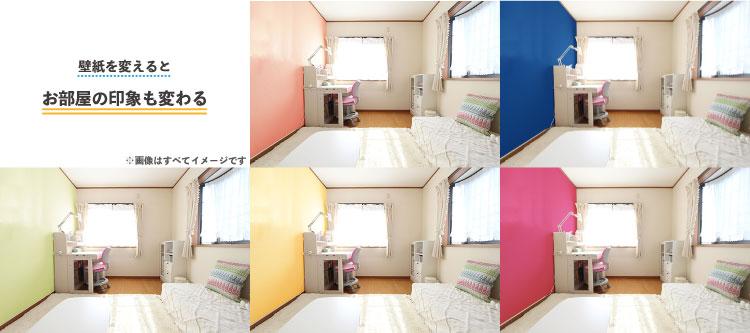 壁紙で変わる部屋のイメージ