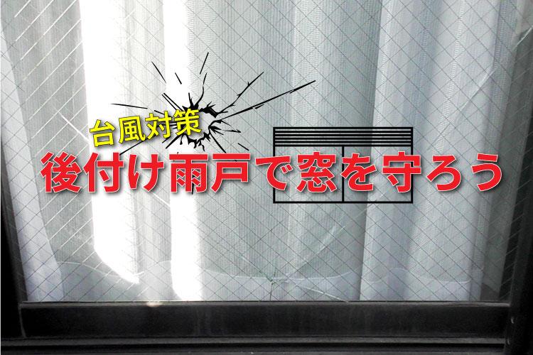 ヒビの入った窓ガラス