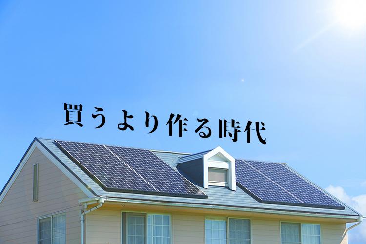太陽光パネルを載せた屋根